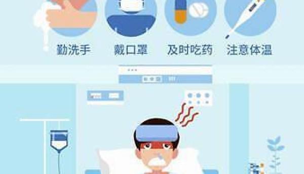 感冒要重视 流感要早治 警惕散发的疫情